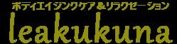 ボディエイジングケアサロンleakukuna(れあくくな)寄居