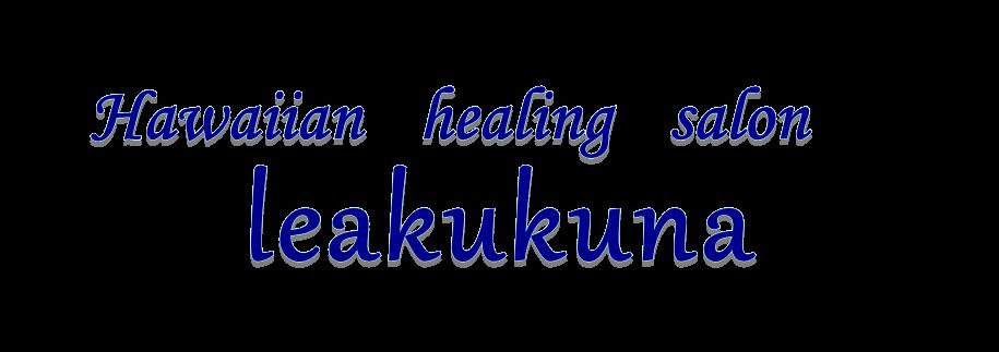 Hawaiian healing salon leakukuna(れあくくな)寄居